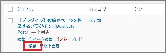 【プラグイン】投稿やページを複製するプラグイン(Duplicate Post)