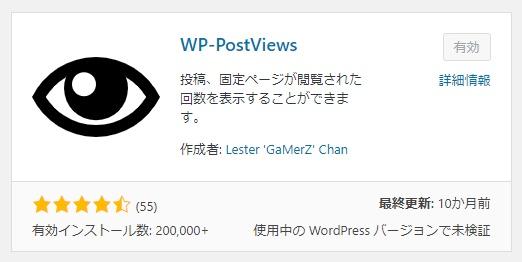 【プラグイン】人気記事ランキングを表示するWordPressプラグイン(WP-PostViews)