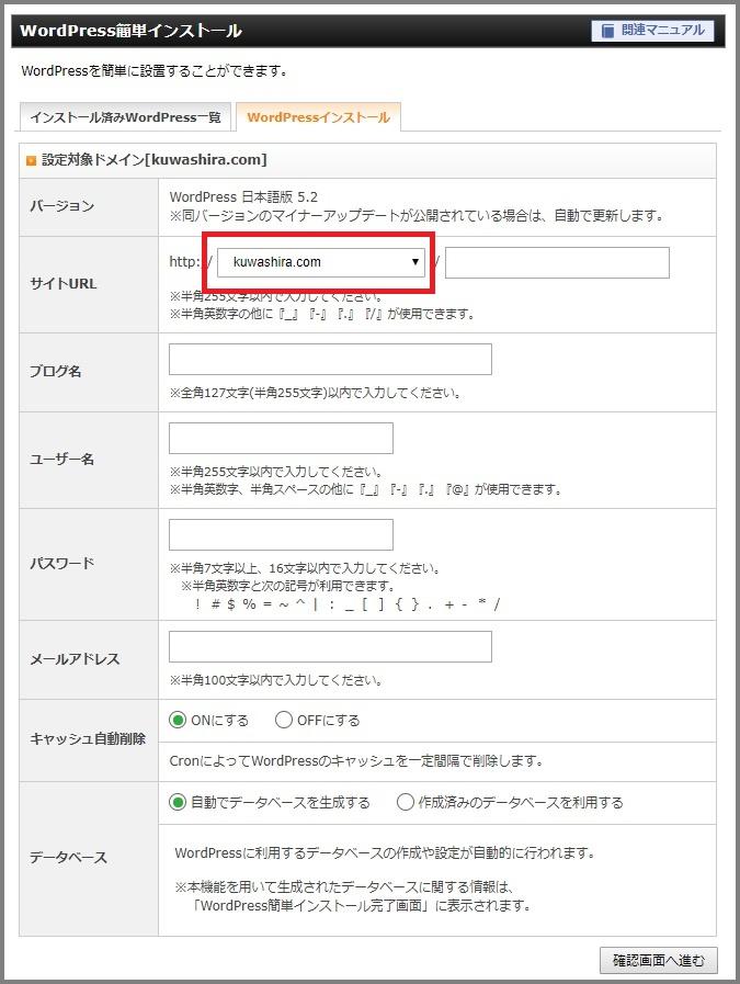 【サイト構築】サブドメインの作成方法