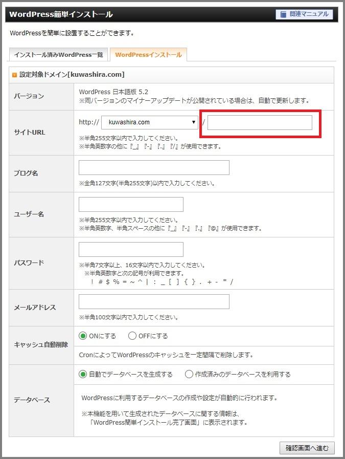 【サイト構築】サブディレクトリの作成方法