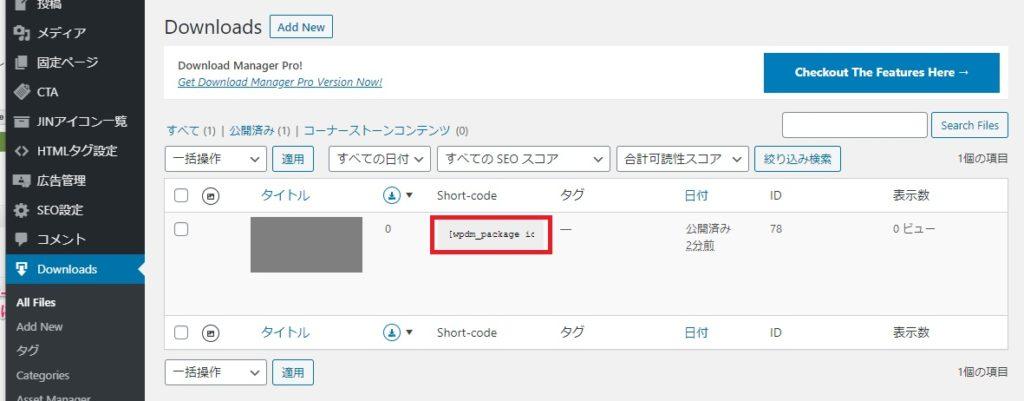 サイト内でExcel・Word・PDFなどのファイルをダウンロードできるようにするプラグイン(WordPress Download Manager)